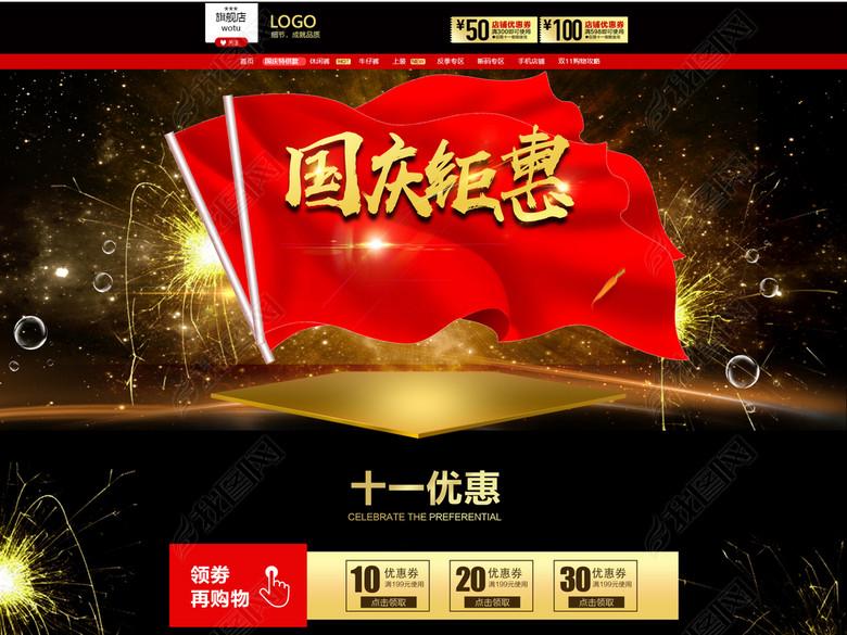 淘宝天猫国庆中秋节双节活动促销首页模版
