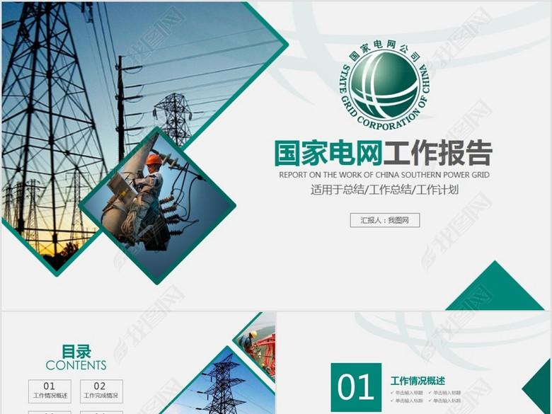 国家电网电力供电公司PPT模板总结汇报