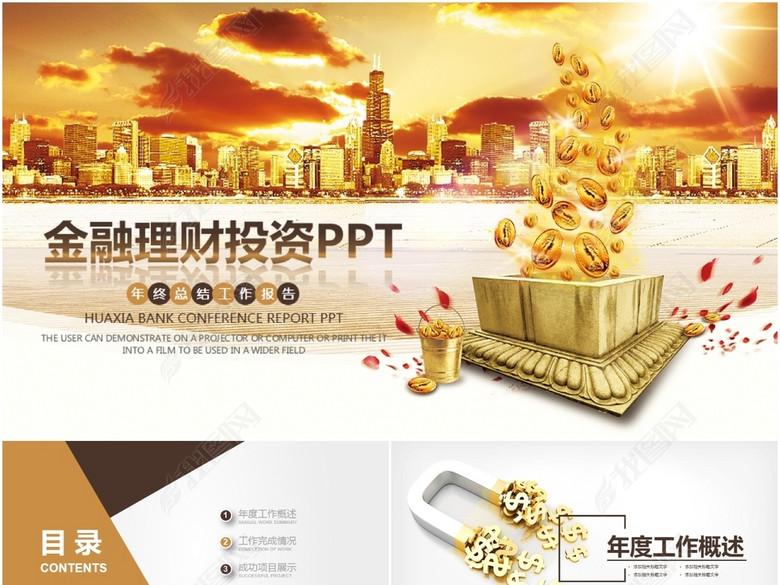 招商引资金融银行投资理财产品PPT模板