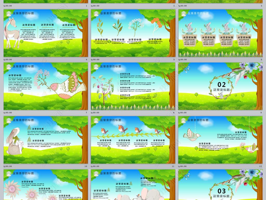 卡通动物课件PPT模板PPT下载