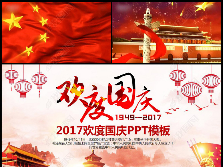欢度国庆建国68周年华诞国庆ppt模板