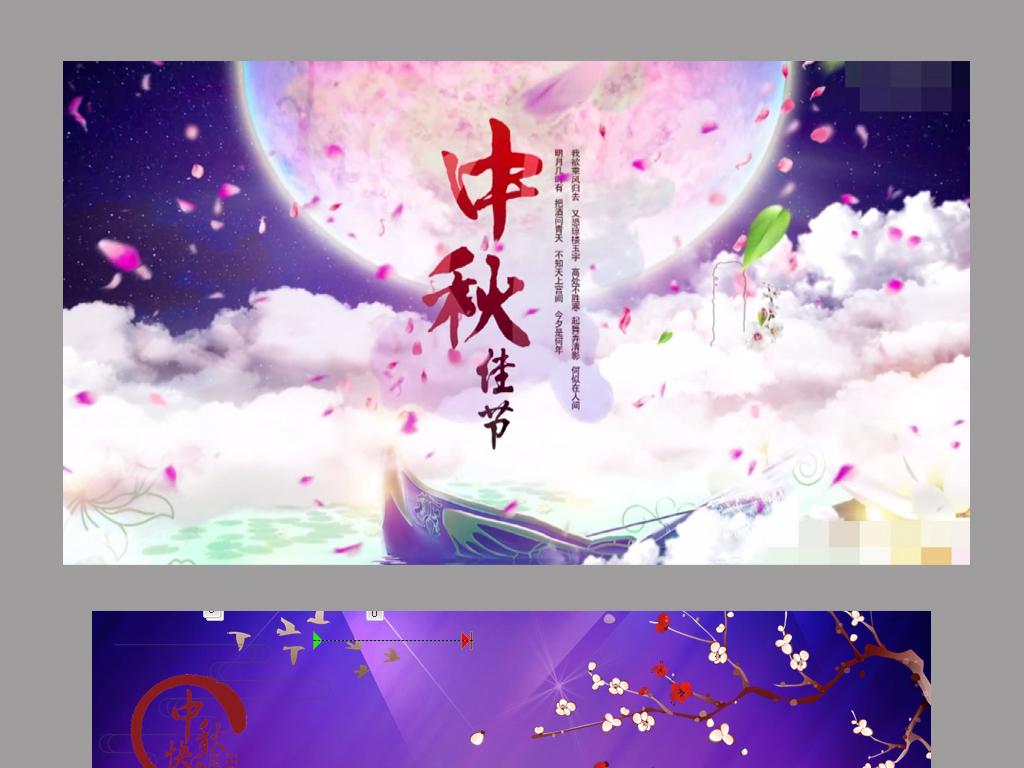 我图网提供独家原创精美大气中秋节ppt模板正版素材下载, 此素材为原创版权图片,图片,图片编号为17015712,作品体积为31.02mb,是设计师tangfeng520jt在2017-09-18 10:15:13上传, 素材尺寸/像素为-高清品质图片-分