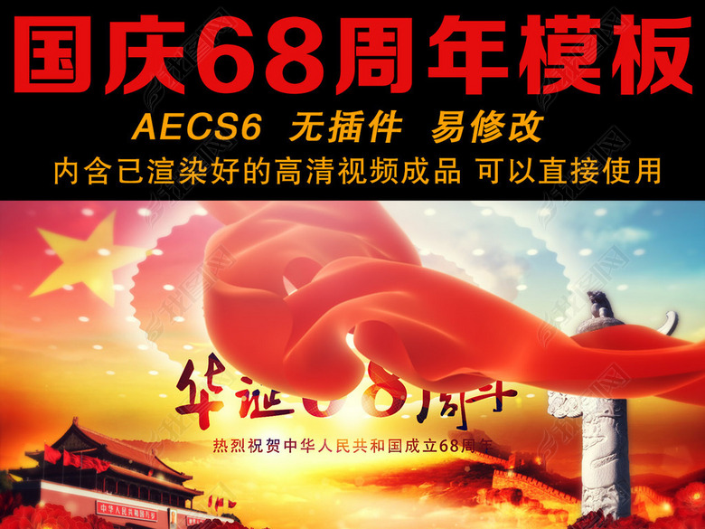 2017国庆68周年视频片头AE模板