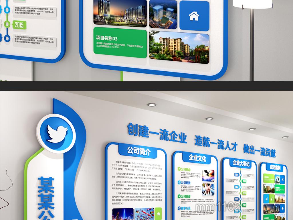 大气企业文化墙公司形象墙办公室长廊宣传栏设计图片图片