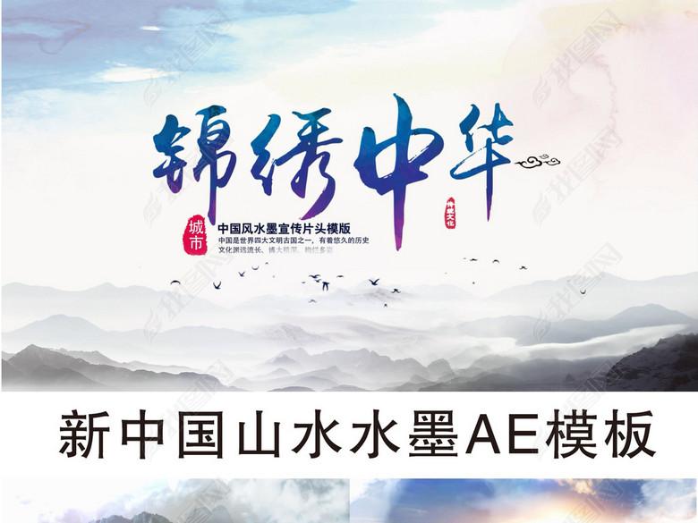 中国山水水墨AE模板