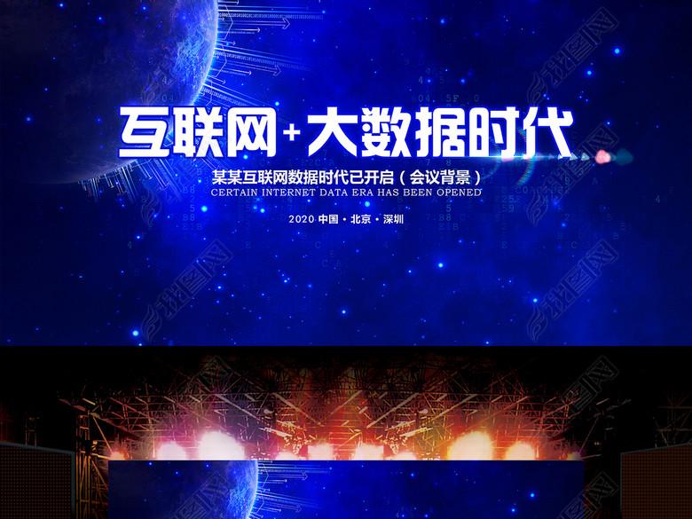 互联网大数据时代科技会议海报背景(图片编号:17033808)_企业展板设计_我图网