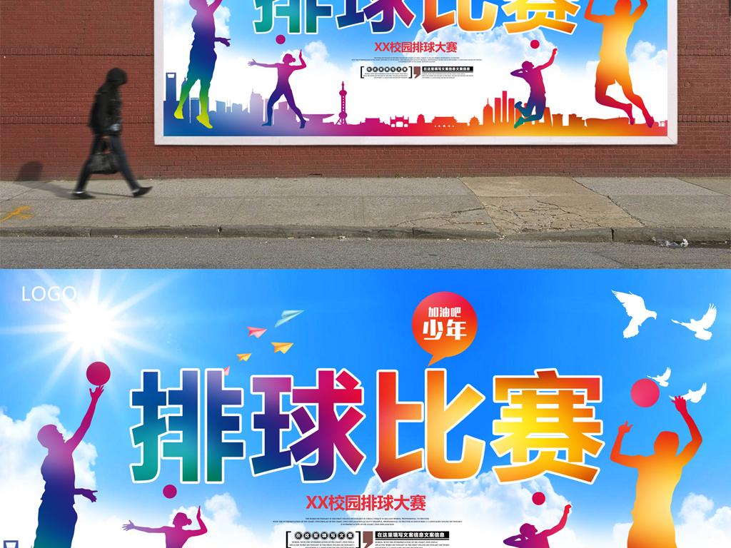 排球比赛运动海报图片设计素材 高清psd模板下载 143.20MB 其他海报