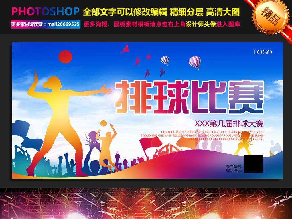 排球比赛培训海报图片设计素材 高清psd模板下载 91.12MB 其他海报