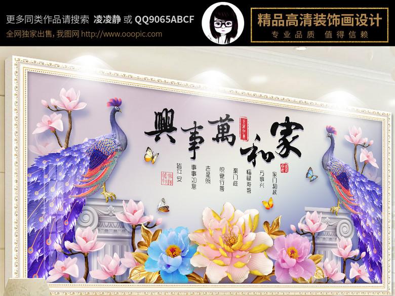 高清巨幅3D孔雀玉兰牡丹花装饰画钻石画