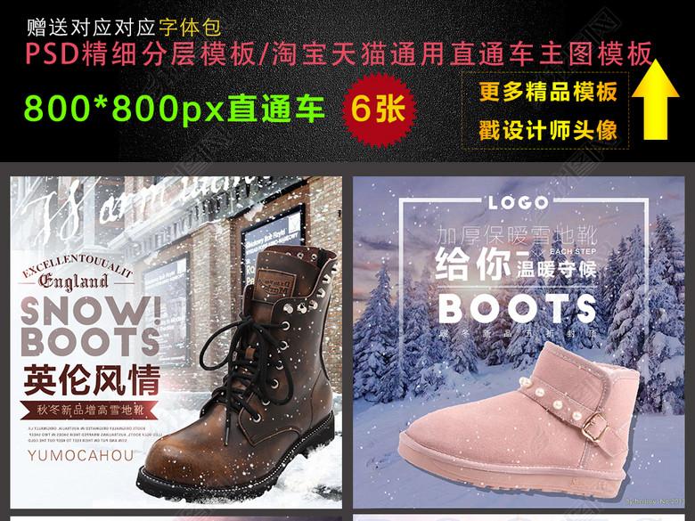 雪地靴直通车冬季保暖棉靴男鞋女鞋主图模板
