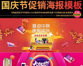 淘宝网店双十一宣传海报模板psd下载图片设计素材 高清psd 4.35MB