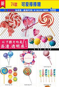 棒棒糖QQ糖爱心棒棒糖卡通棒棒糖图片素材 模板下载 40.18MB 其他