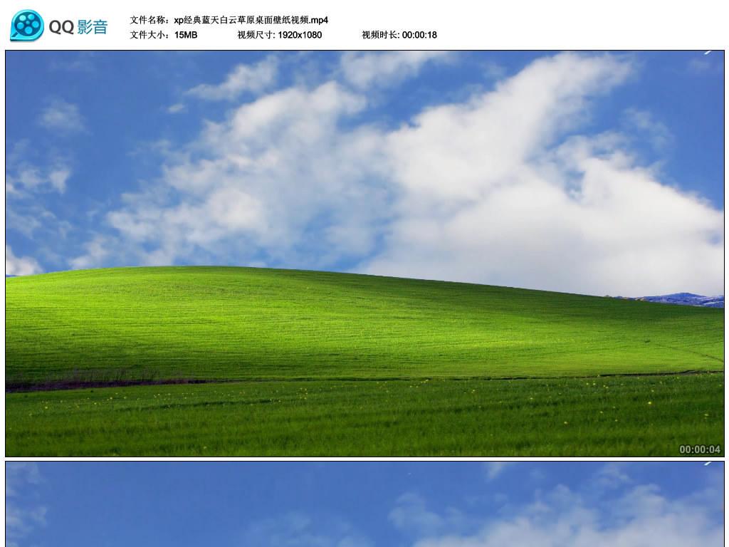 xp经典蓝天白云草原桌面壁纸视频图片设计素材 高清模板下载 15.07图片