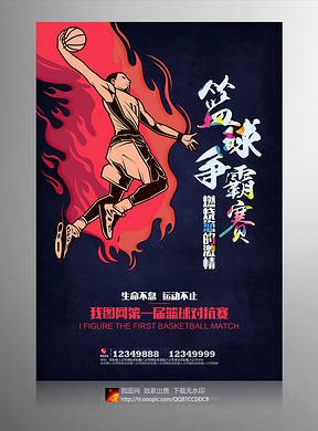 创意手绘篮球比赛社团招新海报设计-大学生学生会社团招生海报设计