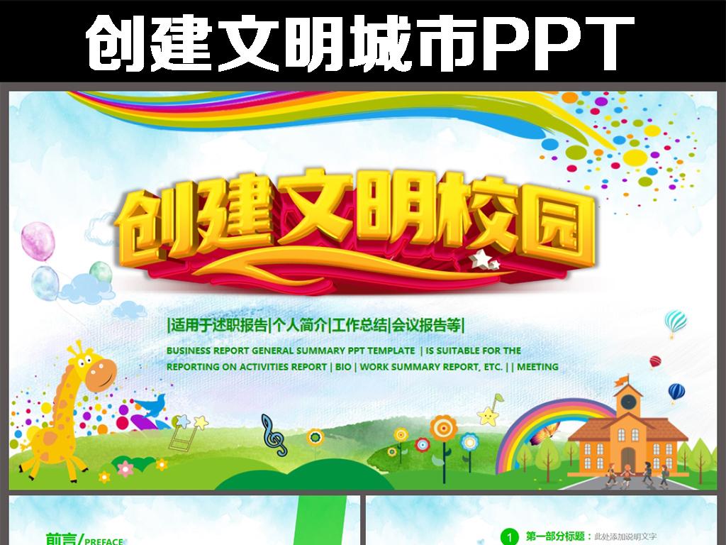 创建平安和谐校园会议宣传文明校园PPT模板下载 9.45MB 其他行业PPT大全 行业介绍PPT