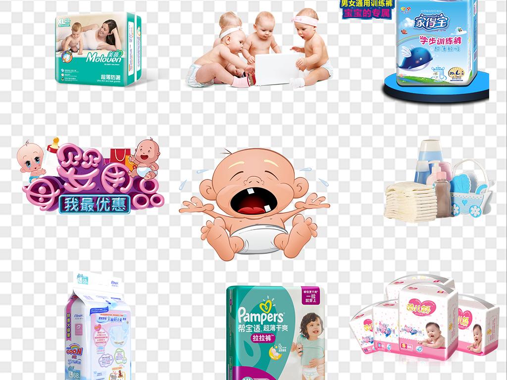 婴儿宝宝用品纸尿裤母婴png免扣素材图片设计 高清模板下载 23.62MB 其他大全