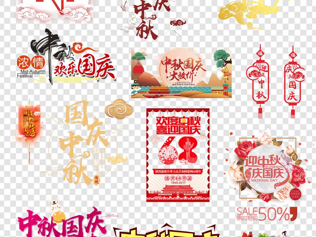 国庆中秋艺术字体设计png素材图片 模板下载 52.41MB 中秋节大全