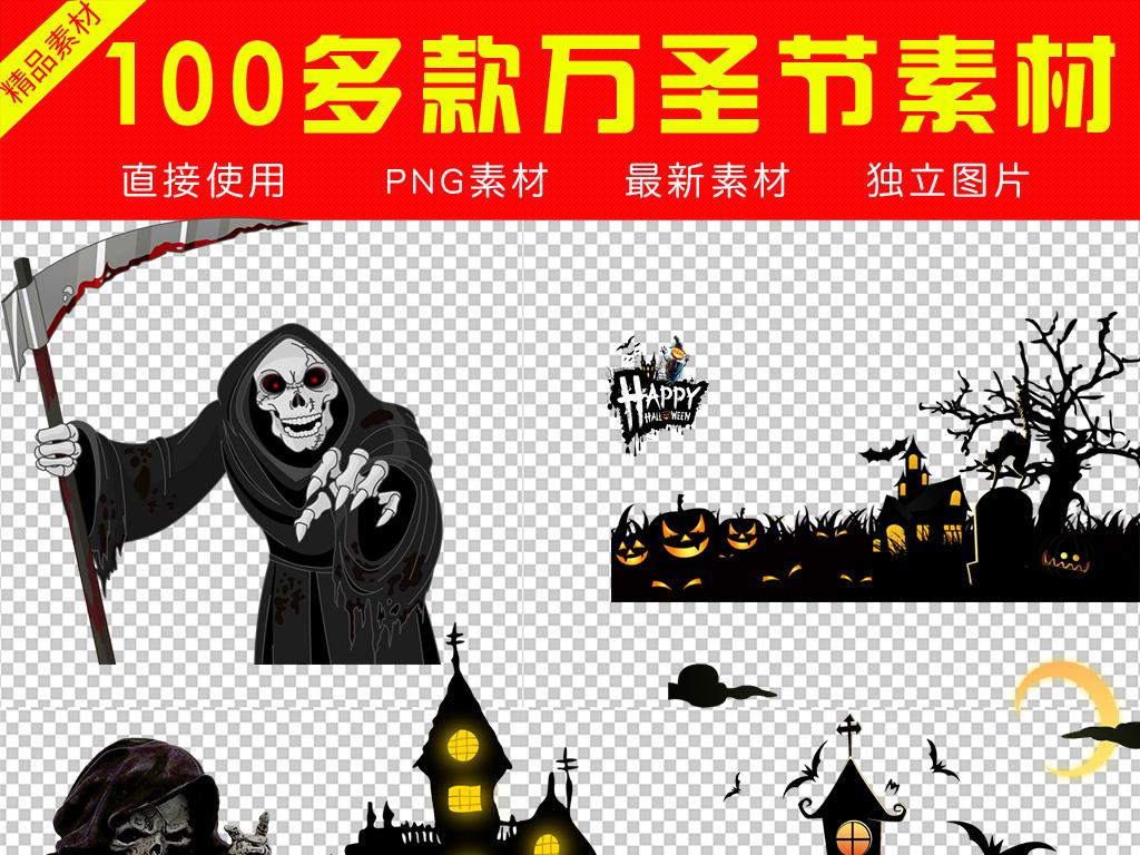 万圣节海报背景元素PNG透明免扣素材图片 模板下载 61.89MB 办公商