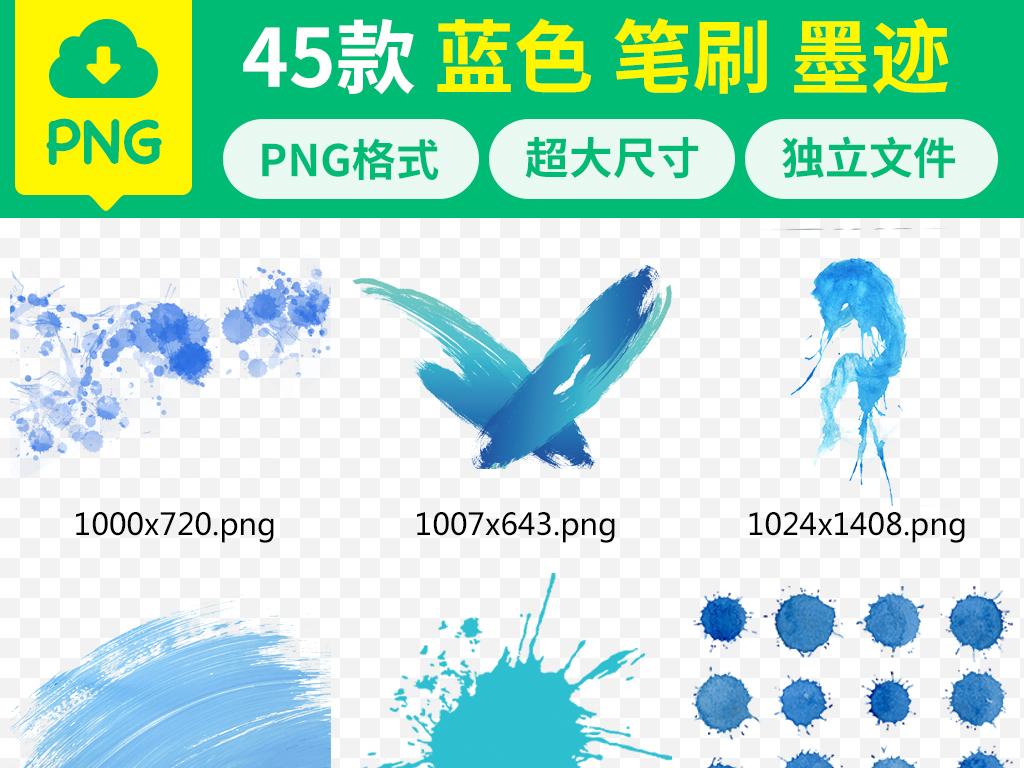 蓝色墨迹笔刷墨点彩墨痕迹PNG背景素材图片设计 高清模板下载 42.10MB 其他大全图片