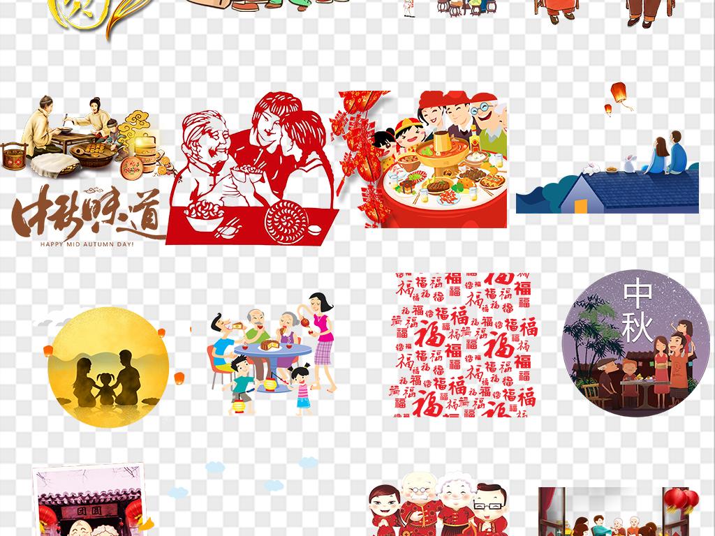 中秋节一家人团圆免扣png素材图片 模板下载 74.55MB 中秋节大全 节日