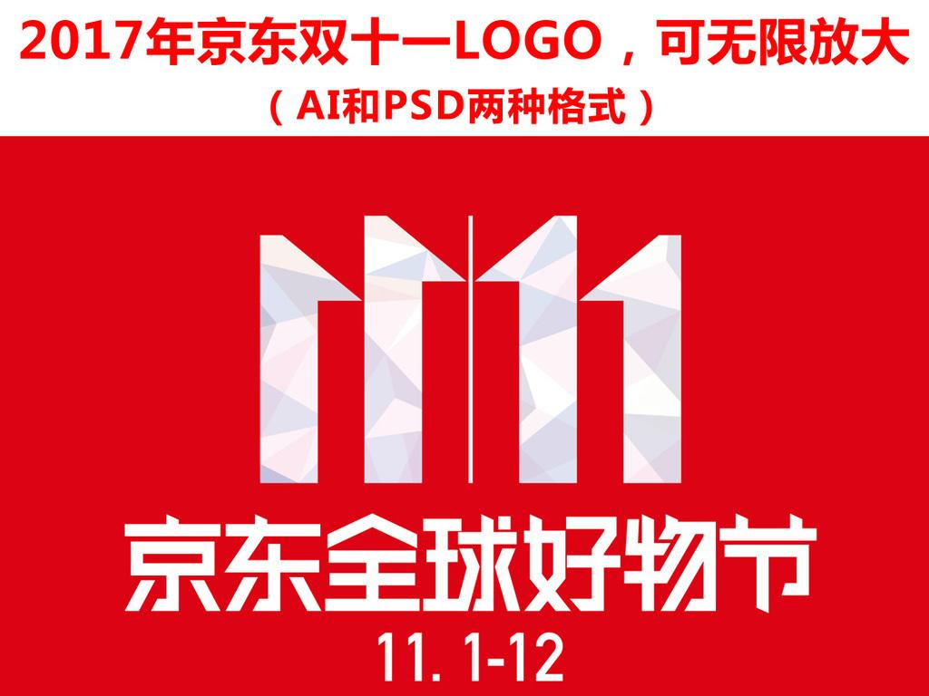 京东淘宝logo图片