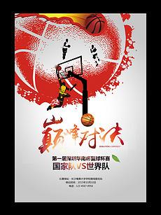 创意手绘篮球比赛海报设计-篮球赛素材图片素材 篮球赛素材图片素材