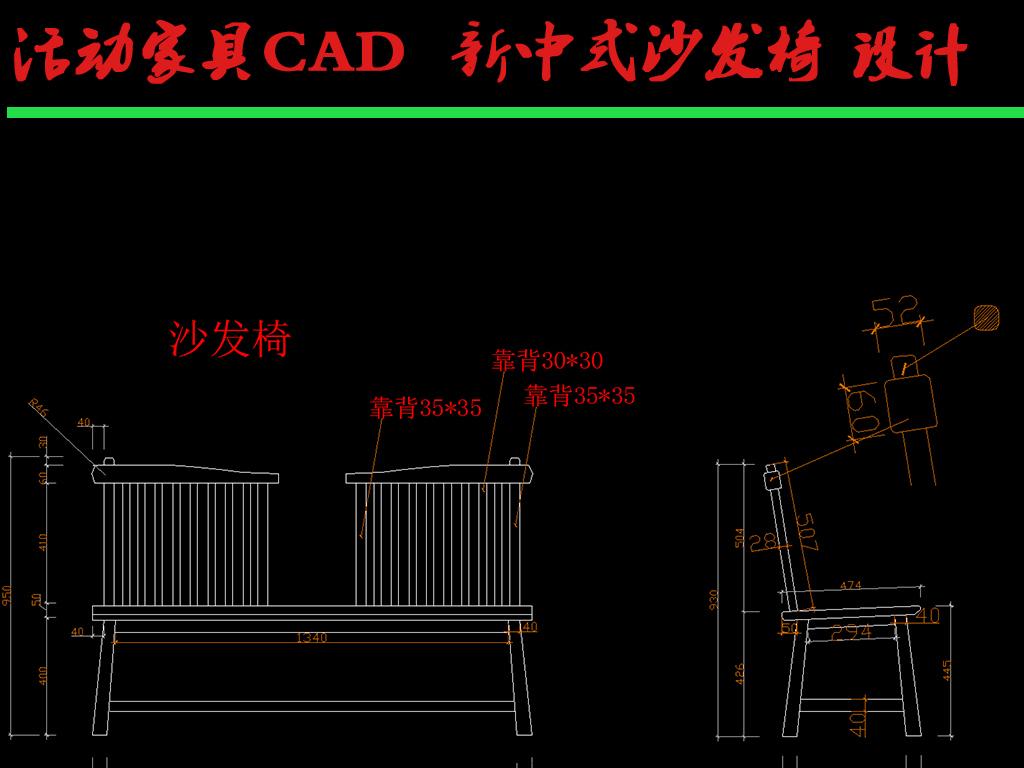 家具栅格中式沙发椅v家具CAD活体cad把变成怎样中图纸点图片
