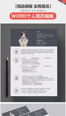 wps简历封面 wps简历封面模板下载 wps简历封面图片设计素材 我图网