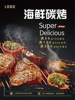 PSD烧烤海鲜菜单模板 PSD格式烧烤海鲜菜单模板素材图片 PSD烧烤海鲜菜单模板设计模板 我图网