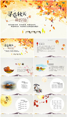 """【你好,秋天】""""寻觅秋天的踪迹""""系列PPT动态模板-踪迹图片素材"""