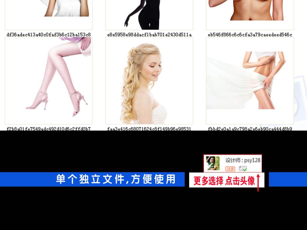 美体美容图片 24张 (天堂图片网)
