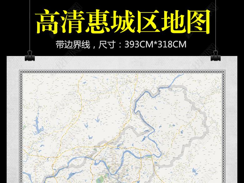 高清惠州市惠城区地图(图片编号:17103472)_其