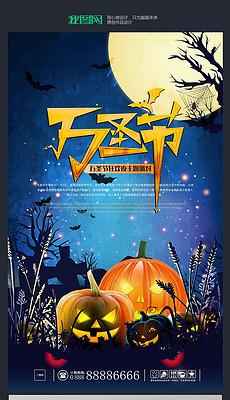 蓝色手绘万圣节狂欢活动海报背景-AE时尚模板平面 广告设计素材下载