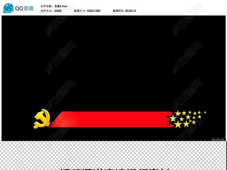 字幕条标题栏党建新闻宣传建党透明通道视频(