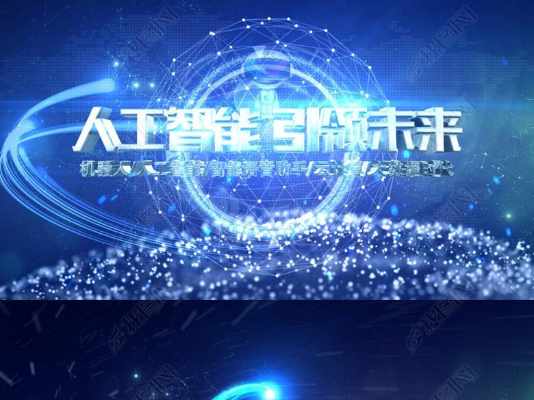 高科技人工智能引领未来AE模板