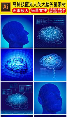 人脑图片素材 人脑图片素材下载 人脑背景素材 人脑模板下载 我图网