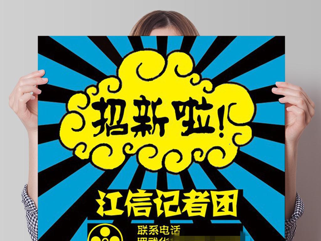 记者社团纳新宣传海报图片设计素材 高清psd模板下载 4.57MB 其他海报大全