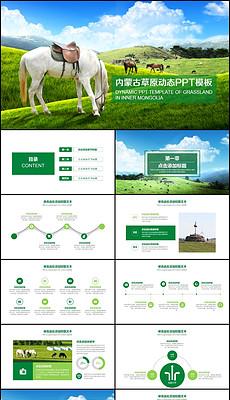 时尚绿色内蒙古草原自由马儿ppt动态模板马场工作总结畜牧养殖-骏马
