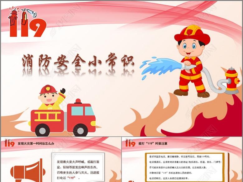 卡通幼儿教育消防教育消防小知识培训(图片编图片