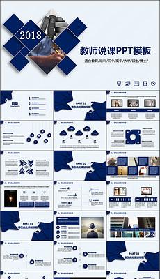 教育教学课程设计教师说课PPT模板创意简洁ppt-课程设计模板 课程设