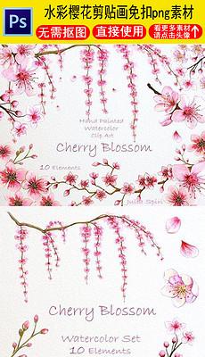 手绘水彩樱花剪贴画免抠png素材-卡片制作卡片设计 卡片制作卡片设