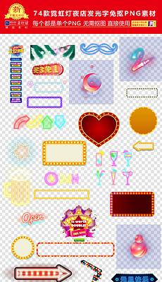 发光牌设计 发光牌模板下载 发光牌图片制作 我图网