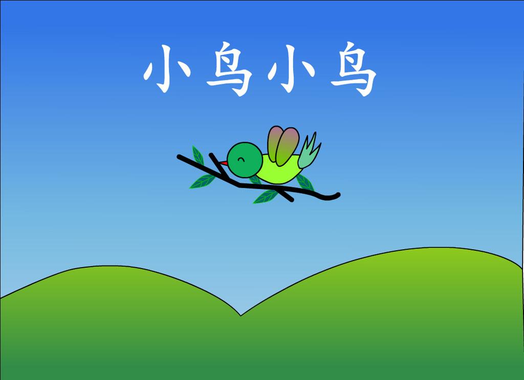 小鸟bird幼儿园课件小鸟flash教学课件课件下网站的图片