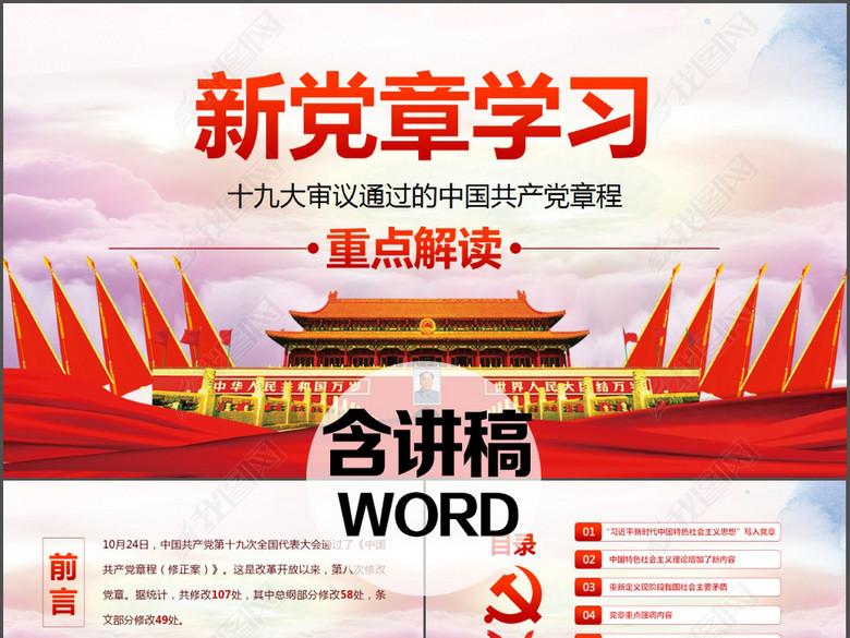 十九大新党章学习解读PPT中国共产党章程