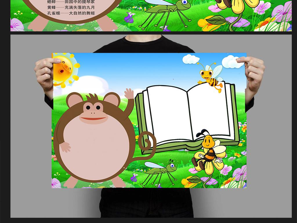 昆虫记小报 昆虫知识手抄报图片素材 psd模板下载 39.33MB 其他大全 读书手抄报