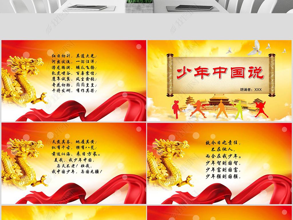 少年中国说诗配乐PPT模板下载