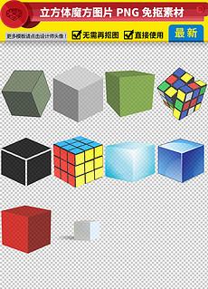 各种立方体魔方图片免抠png透明素材-各种图片素材 各种图片素材下