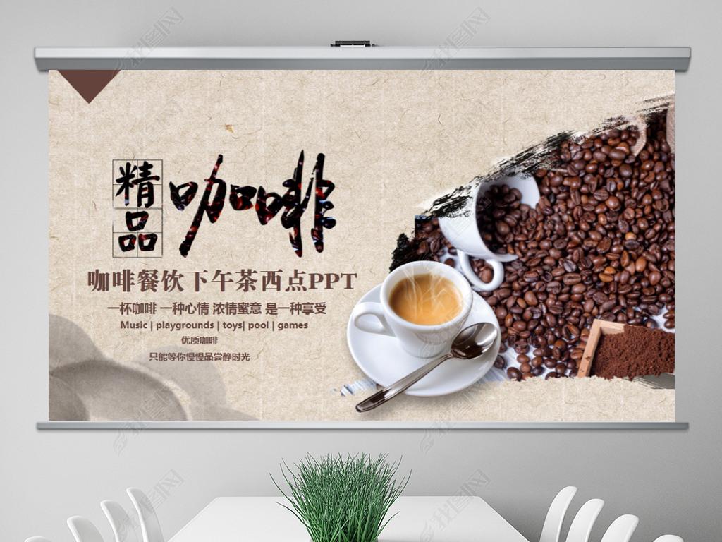 休闲咖啡厅西餐厅下午茶餐饮PPT模板PPT下载