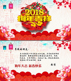 春节贺卡PPT 春节贺卡PPT模板下载 春节贺卡PPT图片设计素材 我图网