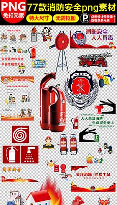 卡通消防安全元素图标110灭火设计海报素材-消防器材标志图片素材